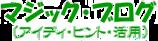 マジック・ブログ(アイディア・ヒント・活用)