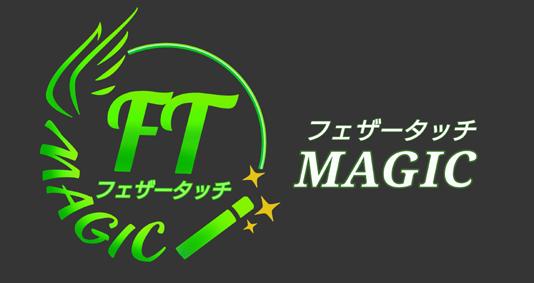 フェザータッチのマジックブログ